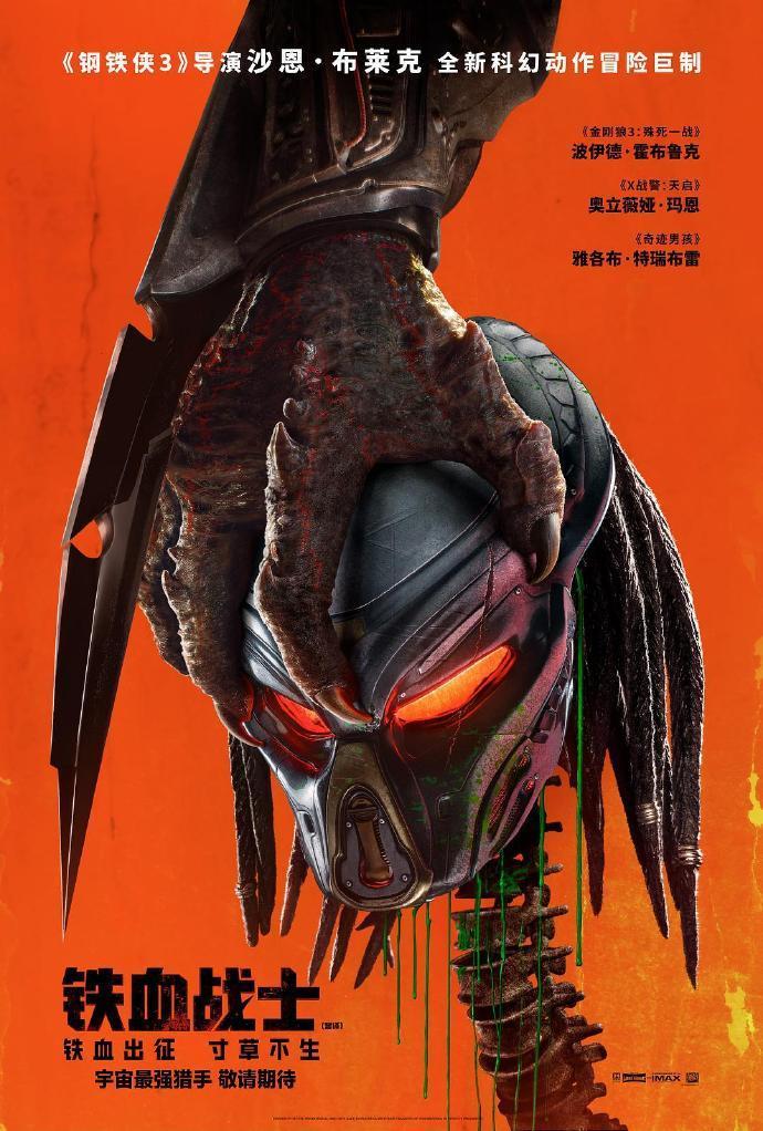 铁血战士 The Predator