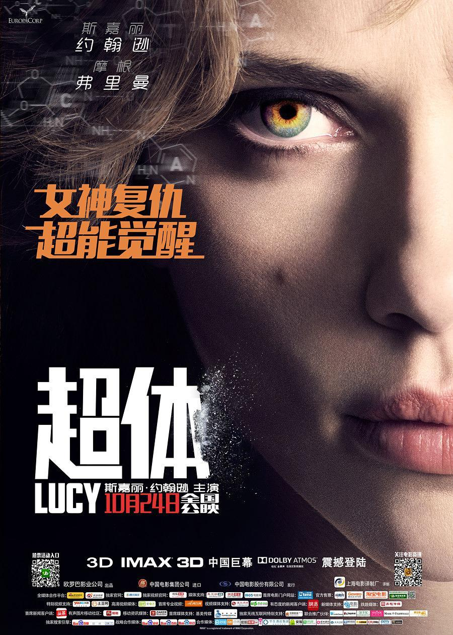 超体 Lucy